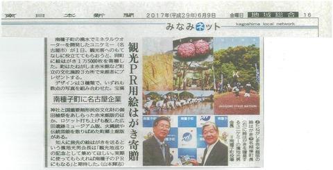 南日本新聞(平成29年6月9日)に掲載されました。