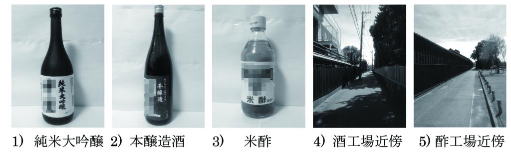 醸造試料写真